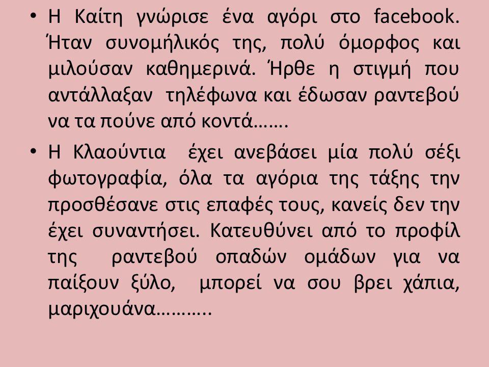 Η Καίτη γνώρισε ένα αγόρι στο facebook
