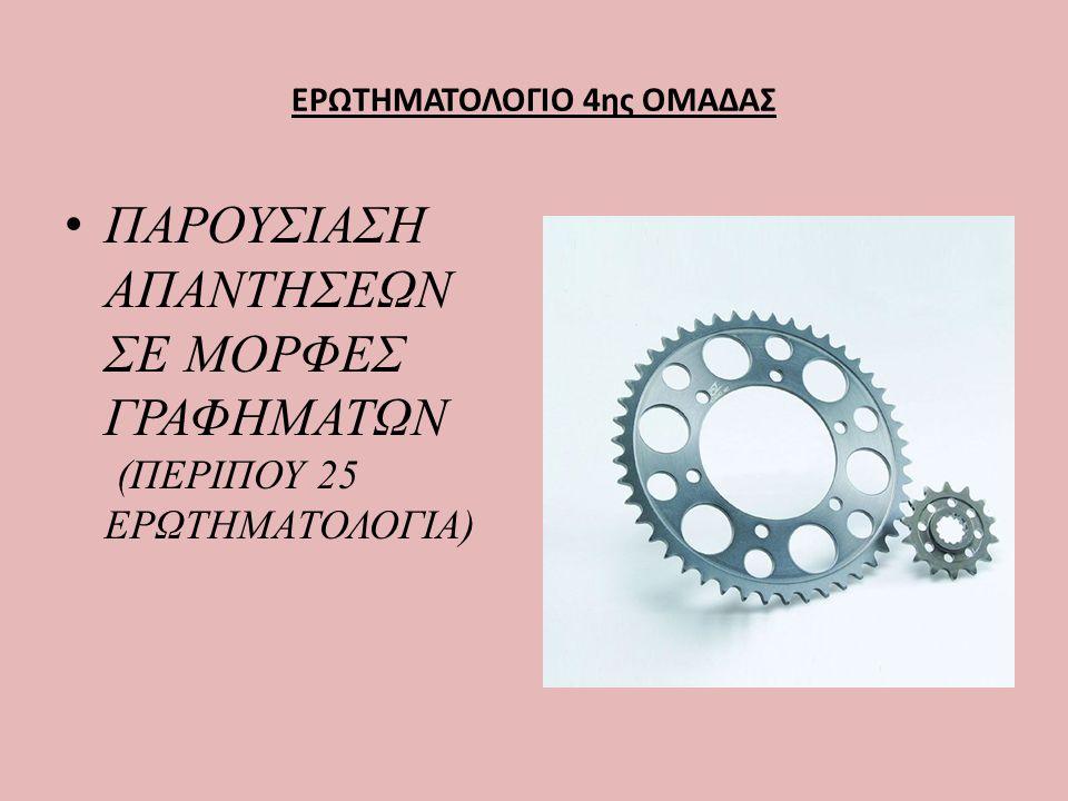 ΕΡΩΤΗΜΑΤΟΛΟΓΙΟ 4ης ΟΜΑΔΑΣ