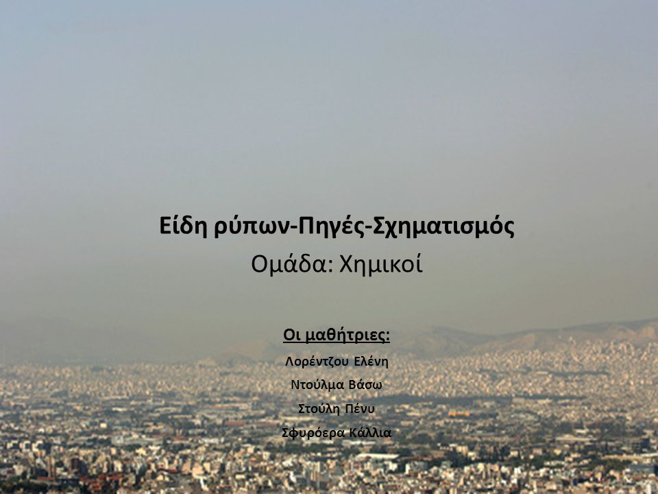 Είδη ρύπων-Πηγές-Σχηματισμός
