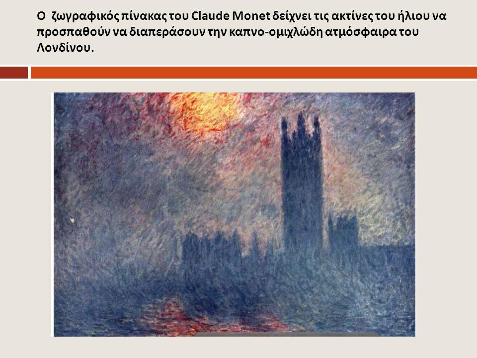 Ο ζωγραφικός πίνακας του Claude Monet δείχνει τις ακτίνες του ήλιου να προσπαθούν να διαπεράσουν την καπνο-ομιχλώδη ατμόσφαιρα του Λονδίνου.