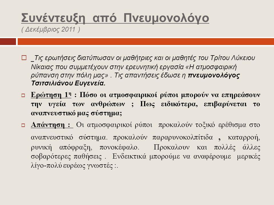 Συνέντευξη από Πνευμονολόγο ( Δεκέμβριος 2011 )
