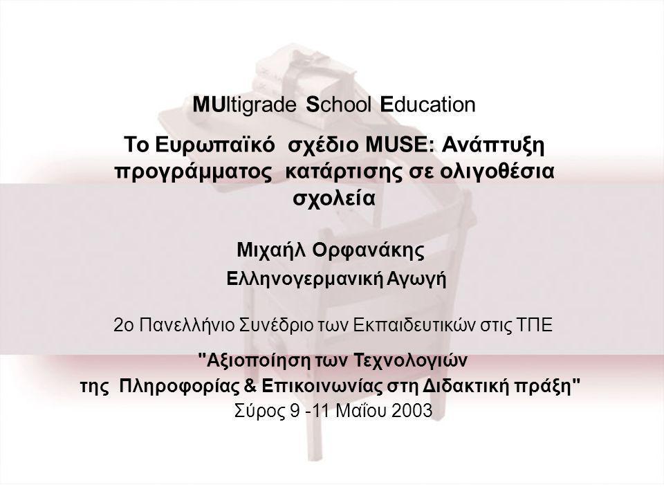 Ελληνογερμανική Αγωγή