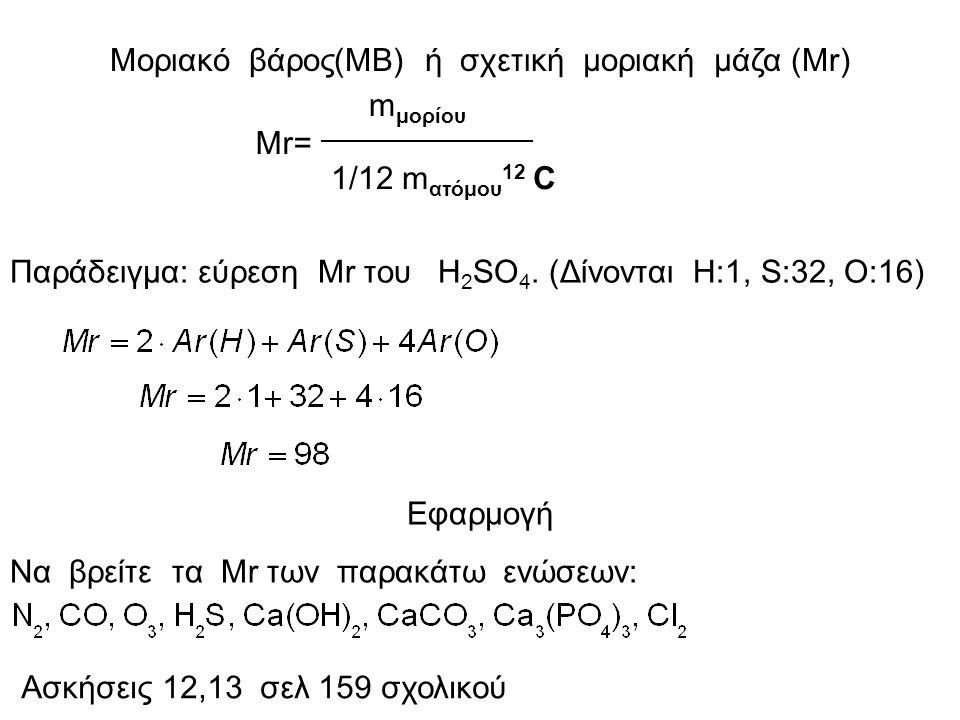 Μοριακό βάρος(ΜΒ) ή σχετική μοριακή μάζα (Μr)