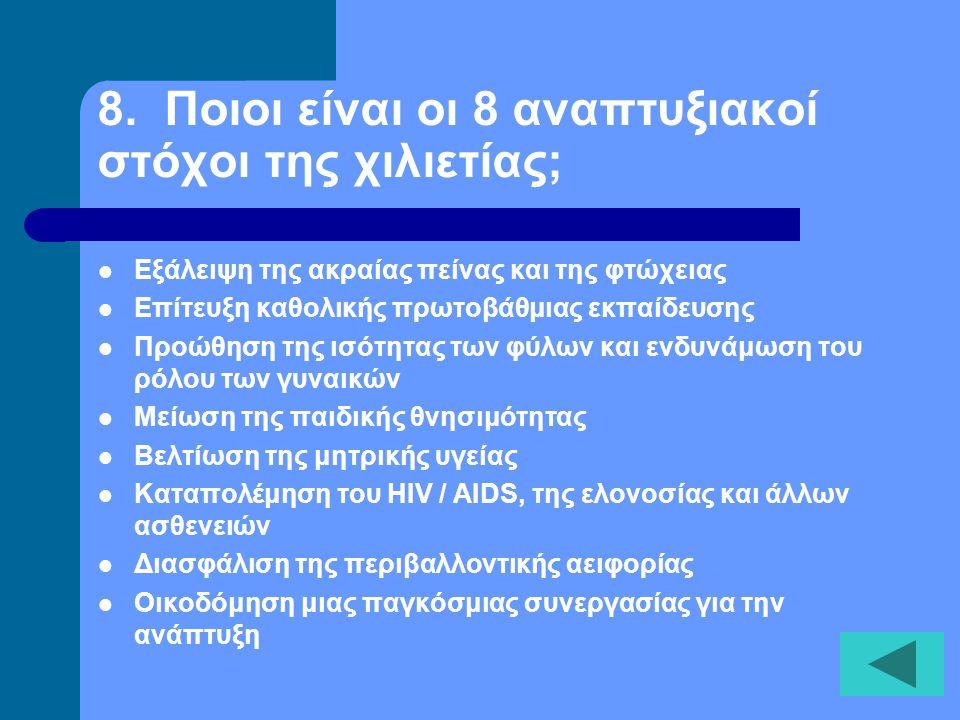 8. Ποιοι είναι οι 8 αναπτυξιακοί στόχοι της χιλιετίας;