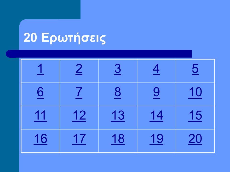 20 Ερωτήσεις 1 2 3 4 5 6 7 8 9 10 11 12 13 14 15 16 17 18 19 20