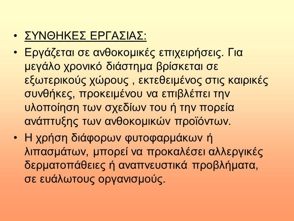 ΣΥΝΘΗΚΕΣ ΕΡΓΑΣΙΑΣ: