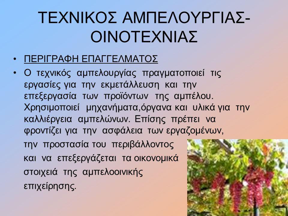 ΤΕΧΝΙΚΟΣ ΑΜΠΕΛΟΥΡΓΙΑΣ-ΟΙΝΟΤΕΧΝΙΑΣ