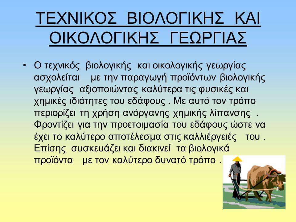 ΤΕΧΝΙΚΟΣ ΒΙΟΛΟΓΙΚΗΣ ΚΑΙ ΟΙΚΟΛΟΓΙΚΗΣ ΓΕΩΡΓΙΑΣ