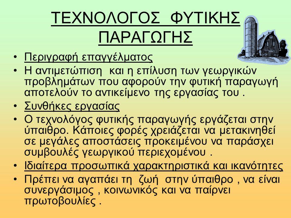 ΤΕΧΝΟΛΟΓΟΣ ΦΥΤΙΚΗΣ ΠΑΡΑΓΩΓΗΣ
