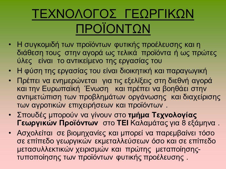 ΤΕΧΝΟΛΟΓΟΣ ΓΕΩΡΓΙΚΩΝ ΠΡΟΪΟΝΤΩΝ