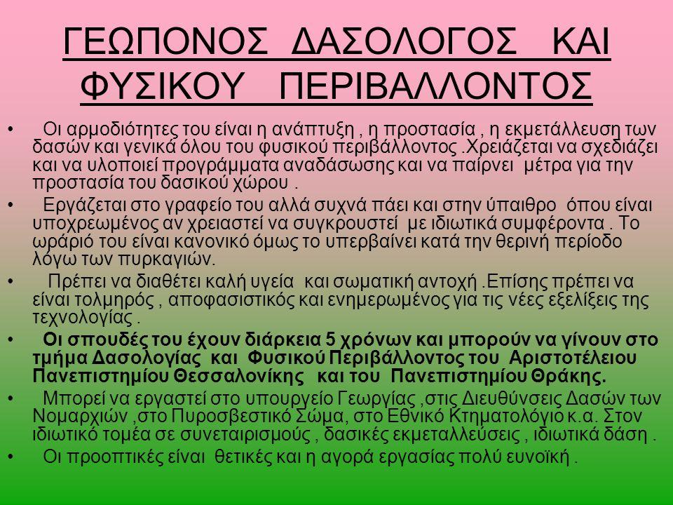 ΓΕΩΠΟΝΟΣ ΔΑΣΟΛΟΓΟΣ ΚΑΙ ΦΥΣΙΚΟΥ ΠΕΡΙΒΑΛΛΟΝΤΟΣ