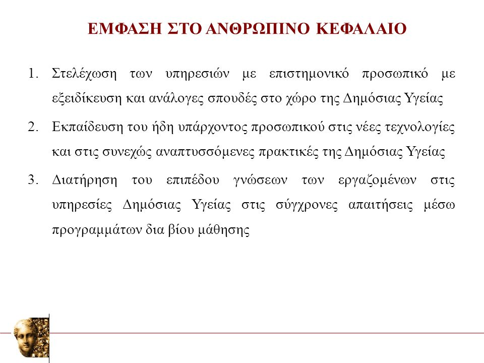 ΕΜΦΑΣΗ ΣΤΟ ΑΝΘΡΩΠΙΝΟ ΚΕΦΑΛΑΙΟ