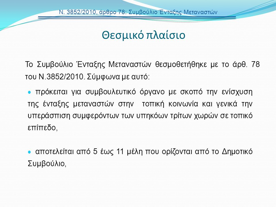 Ν. 3852/2010, άρθρο 78: Συμβούλιο Ένταξης Μεταναστών