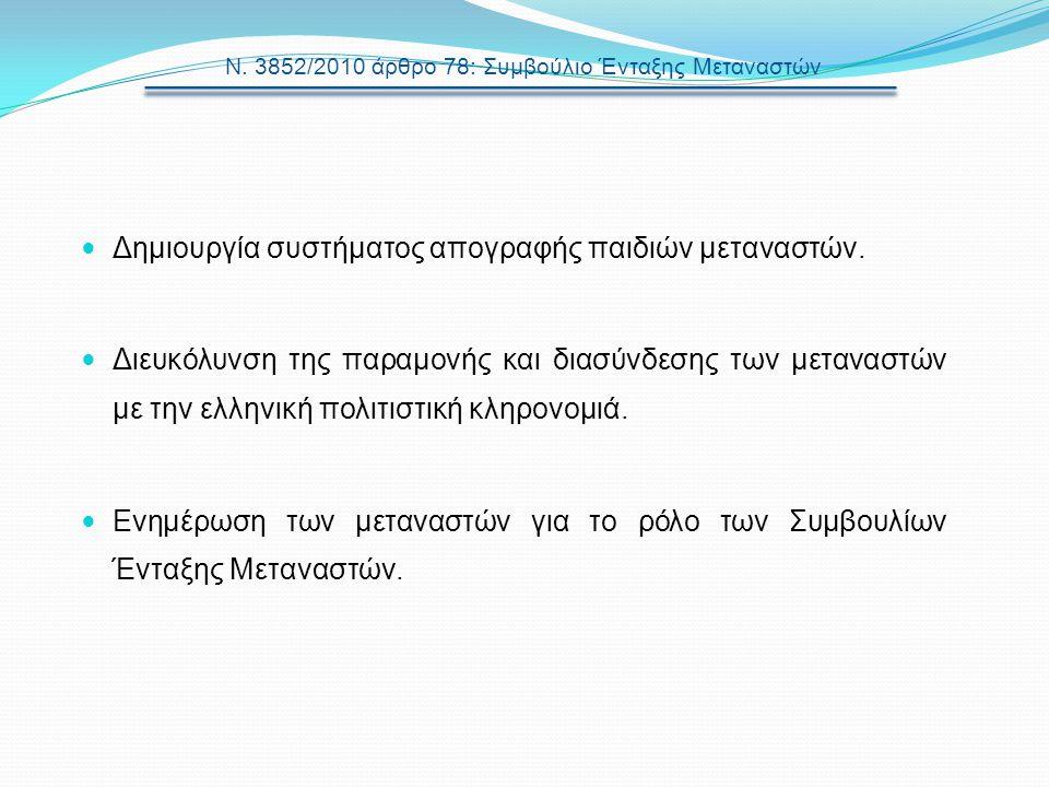Ν. 3852/2010 άρθρο 78: Συμβούλιο Ένταξης Μεταναστών