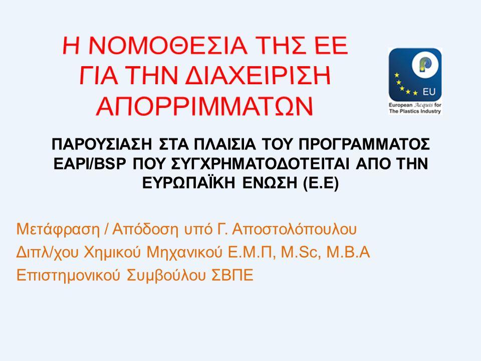 Η ΝΟΜΟΘΕΣΙΑ ΤΗΣ ΕΕ ΓΙΑ ΤΗΝ ΔΙΑΧΕΙΡΙΣΗ ΑΠΟΡΡΙΜΜΑΤΩΝ