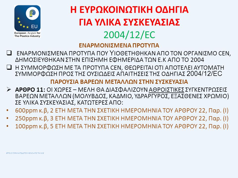 Η ΕΥΡΩΚΟΙΝΩΤΙΚΗ ΟΔΗΓΙΑ ΓΙΑ ΥΛΙΚΑ ΣΥΣΚΕΥΑΣΙΑΣ 2004/12/EC