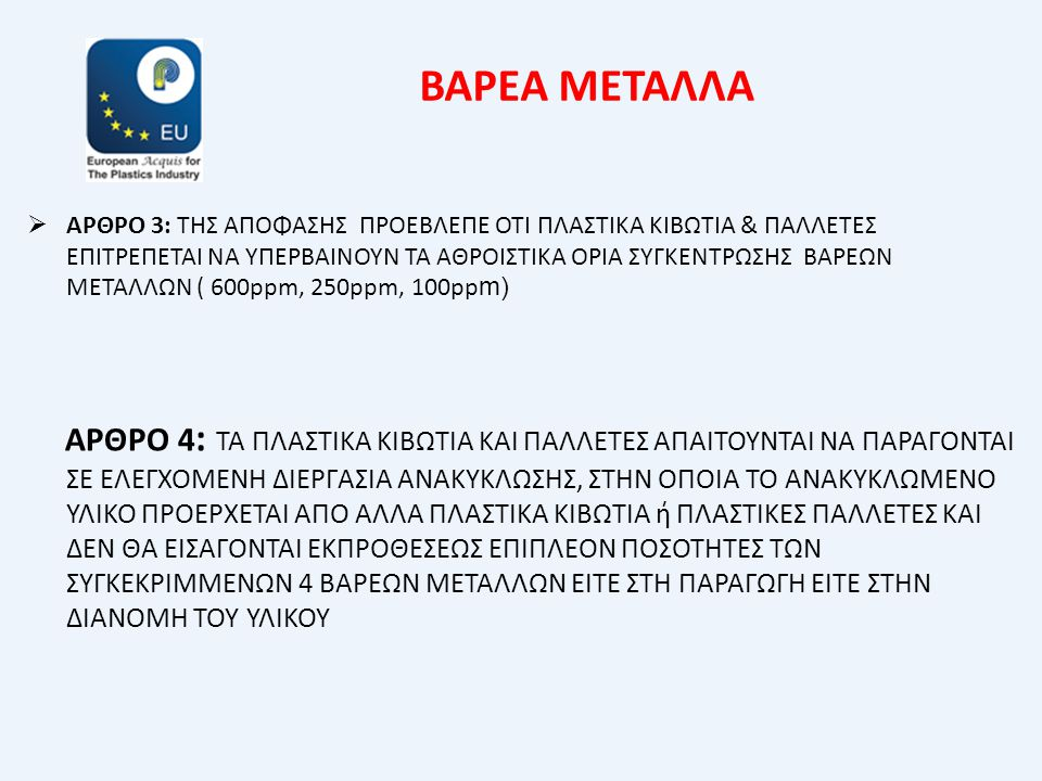 ΒΑΡΕΑ ΜΕΤΑΛΛΑ