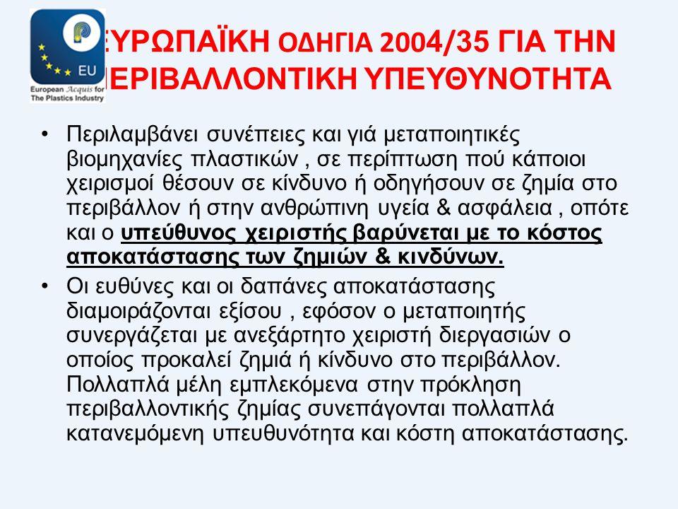 ΕΥΡΩΠΑΪΚΗ ΟΔΗΓΙΑ 2004/35 ΓΙΑ ΤΗΝ ΠΕΡΙΒΑΛΛΟΝΤΙΚΗ ΥΠΕΥΘΥΝΟΤΗΤΑ