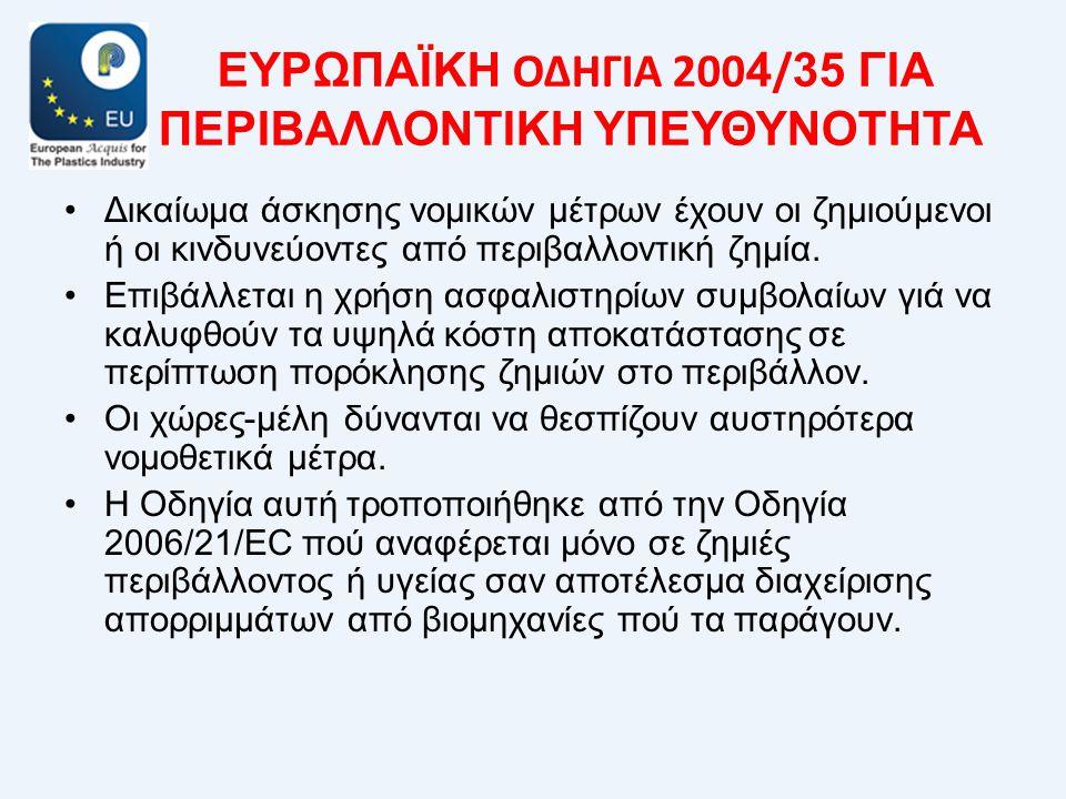 ΕΥΡΩΠΑΪΚΗ ΟΔΗΓΙΑ 2004/35 ΓΙΑ ΠΕΡΙΒΑΛΛΟΝΤΙΚΗ ΥΠΕΥΘΥΝΟΤΗΤΑ