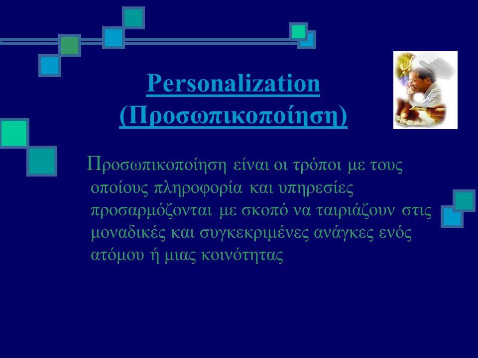 Personalization (Προσωπικοποίηση)