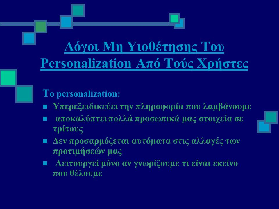 Λόγοι Μη Υιοθέτησης Του Personalization Από Τούς Χρήστες