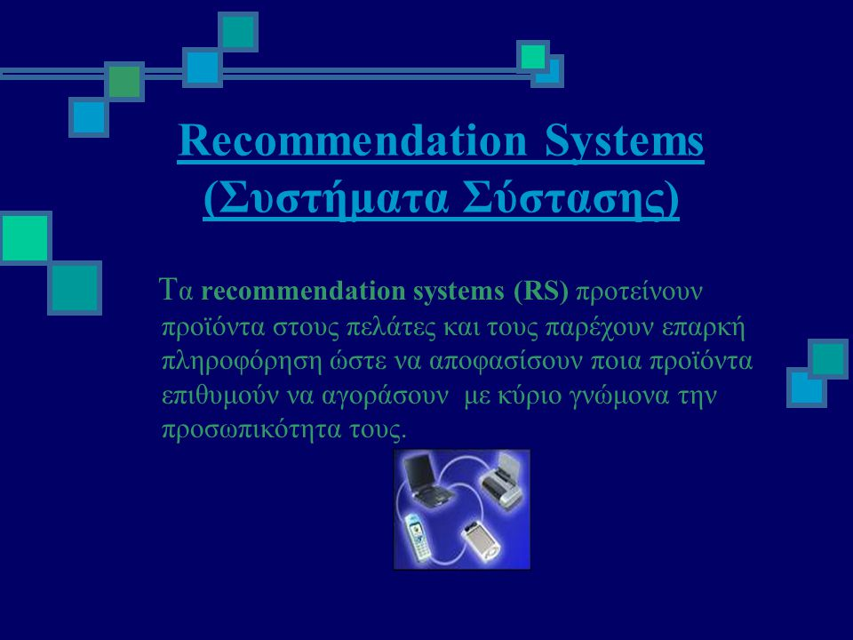 Recommendation Systems (Συστήματα Σύστασης)