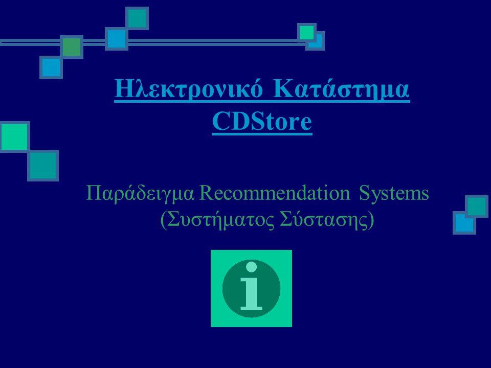 Ηλεκτρονικό Κατάστημα CDStore