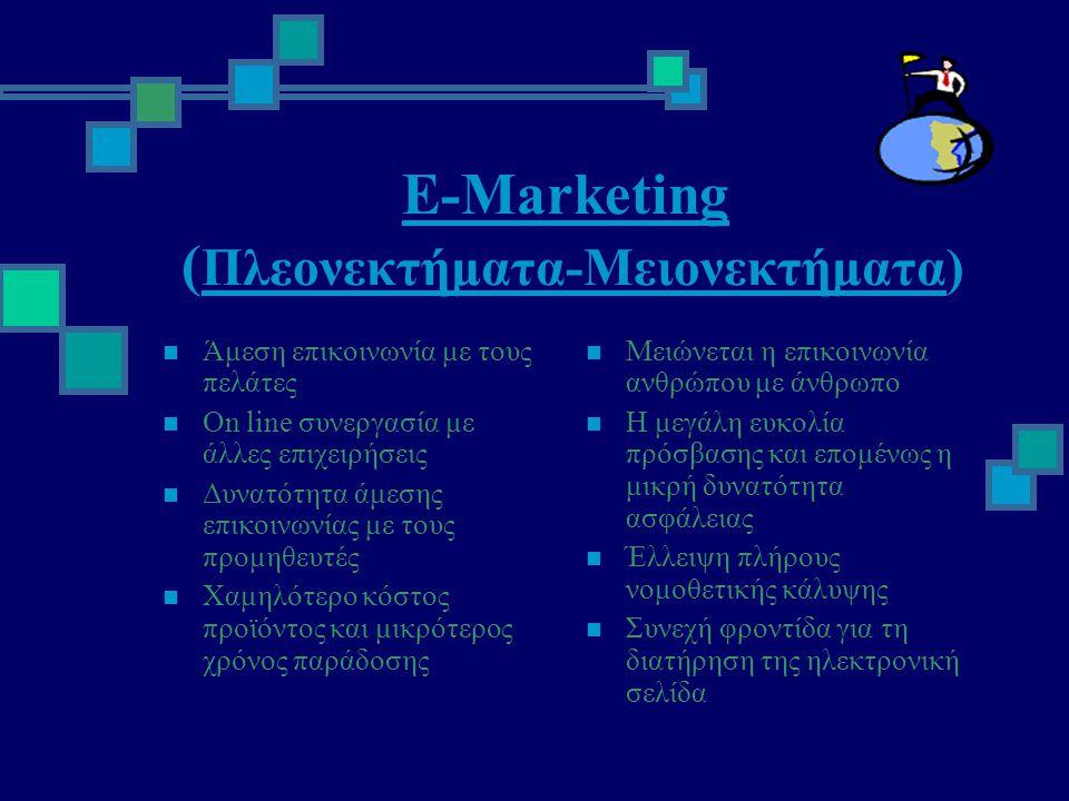 Ε-Marketing (Πλεονεκτήματα-Μειονεκτήματα)