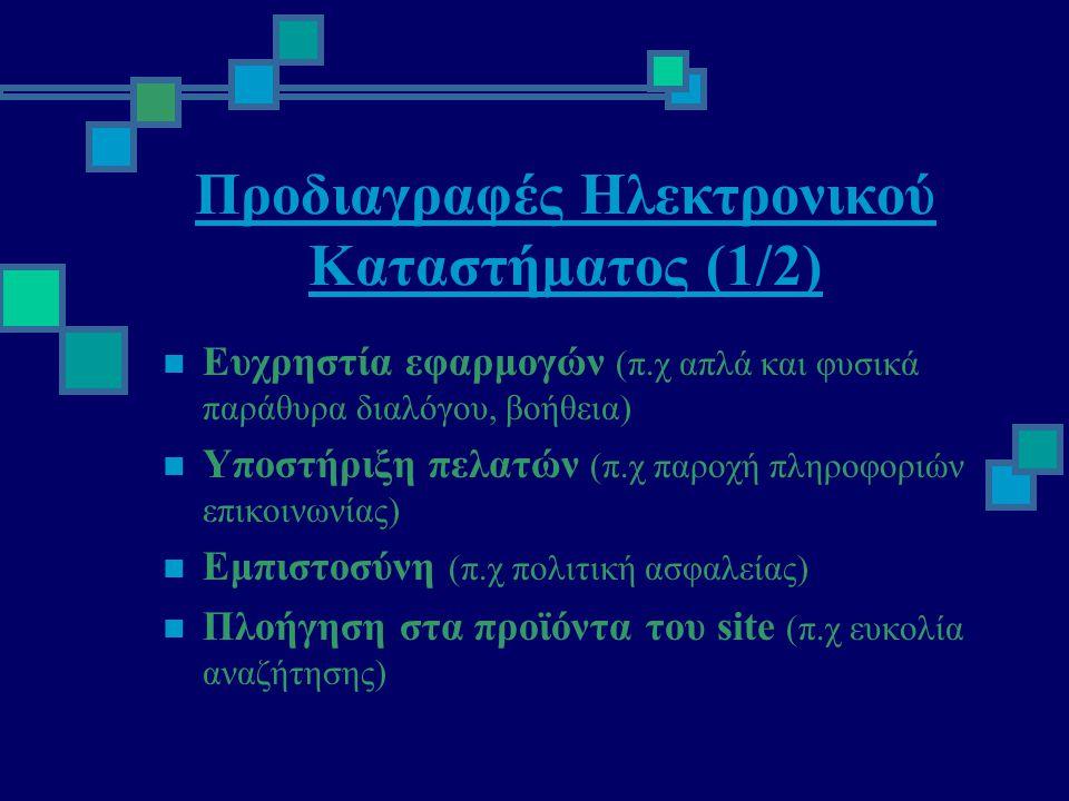 Προδιαγραφές Ηλεκτρονικού Καταστήματος (1/2)
