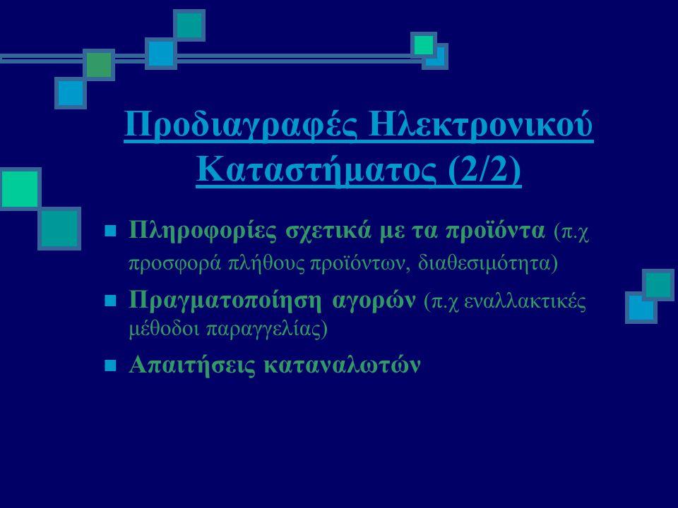 Προδιαγραφές Ηλεκτρονικού Καταστήματος (2/2)