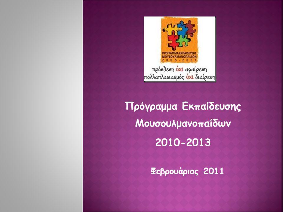 Πρόγραμμα Εκπαίδευσης Μουσουλμανοπαίδων 2010-2013