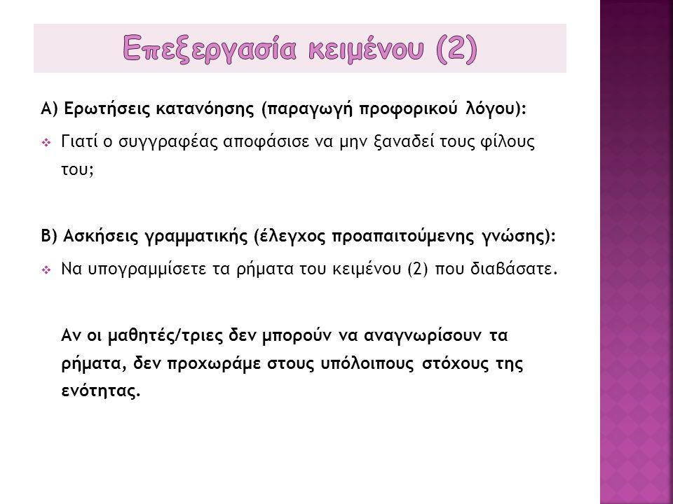 Επεξεργασία κειμένου (2)