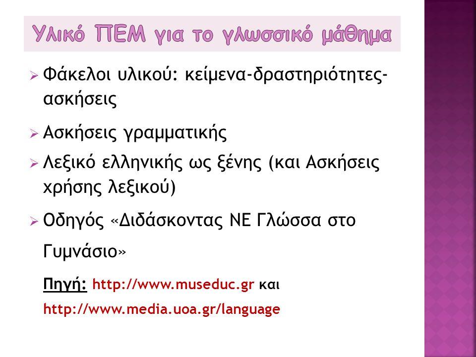 Υλικό ΠΕΜ για το γλωσσικό μάθημα