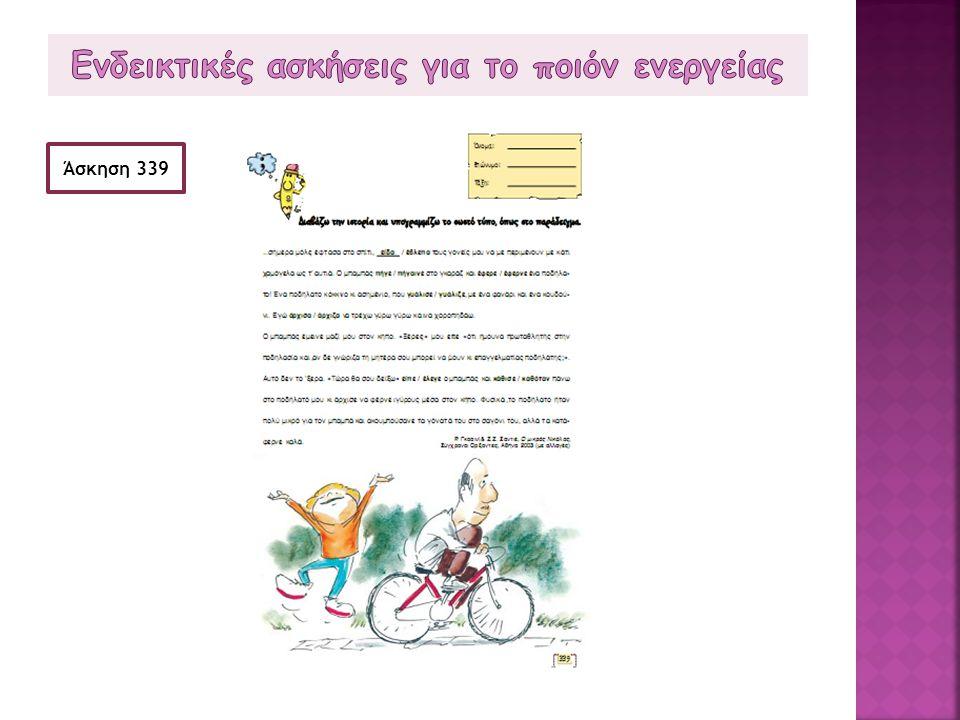 Ενδεικτικές ασκήσεις για το ποιόν ενεργείας