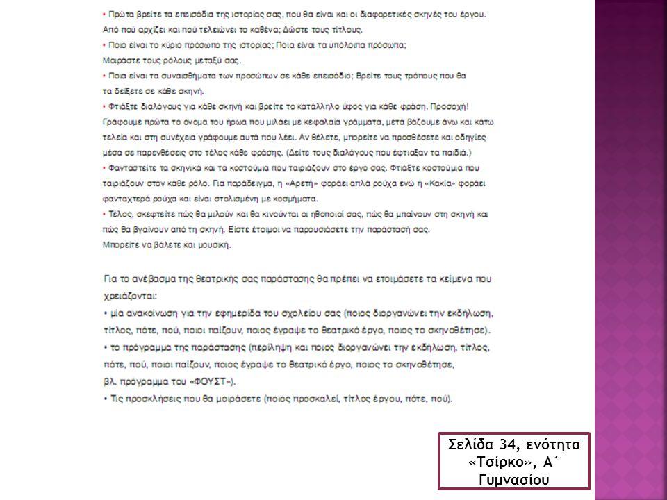 Σελίδα 34, ενότητα «Τσίρκο», Α΄ Γυμνασίου