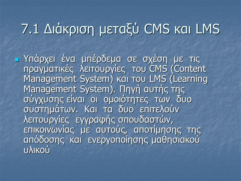 7.1 Διάκριση μεταξύ CMS και LMS