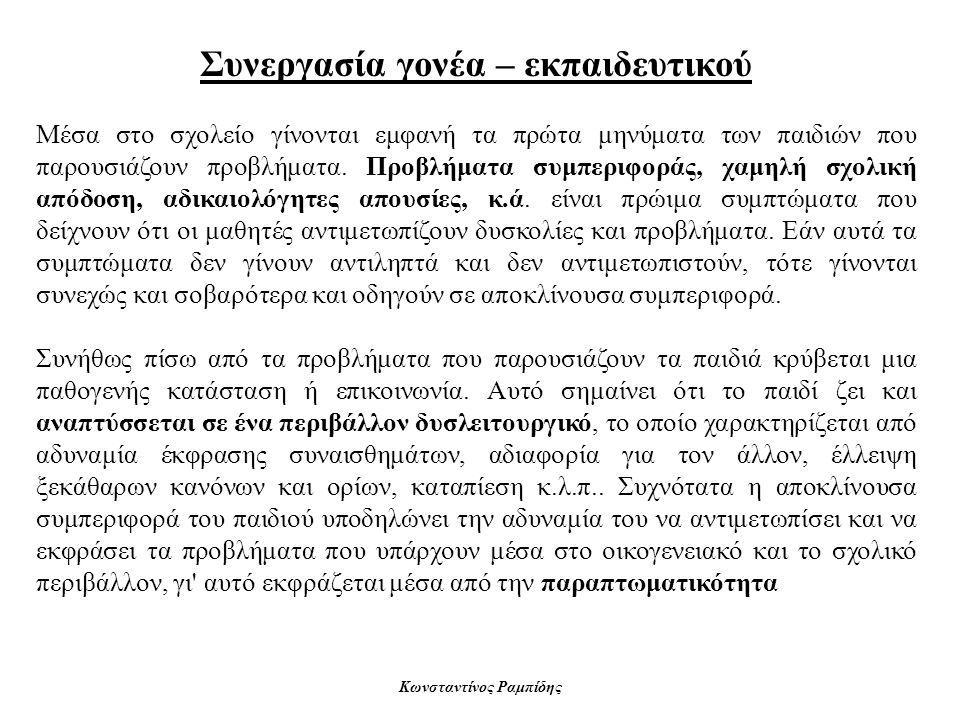 Συνεργασία γονέα – εκπαιδευτικού Κωνσταντίνος Ραμπίδης
