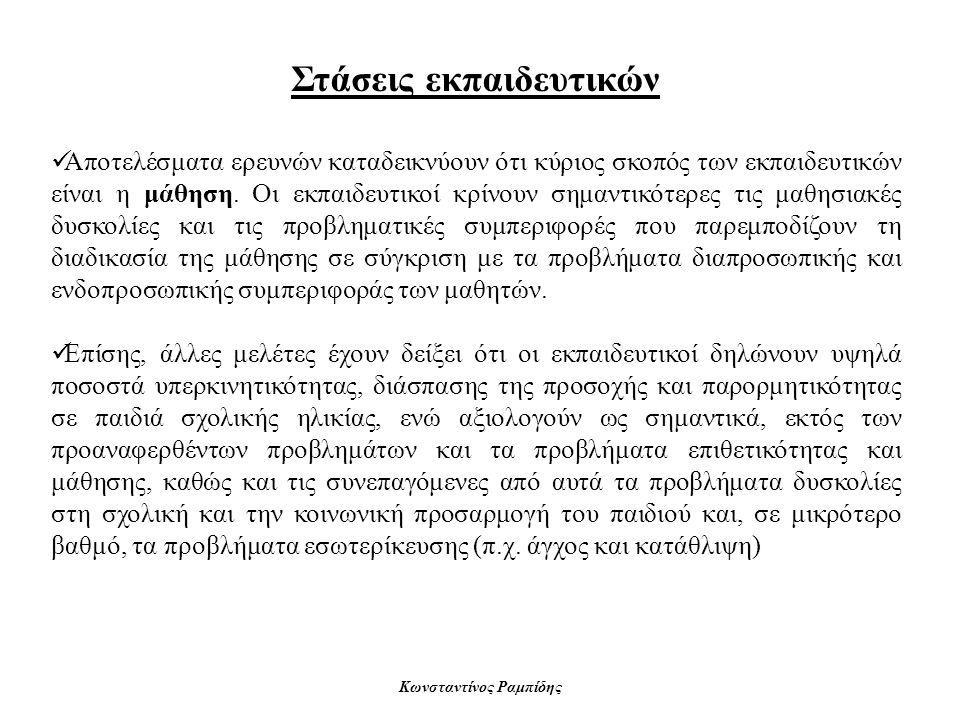 Στάσεις εκπαιδευτικών Κωνσταντίνος Ραμπίδης