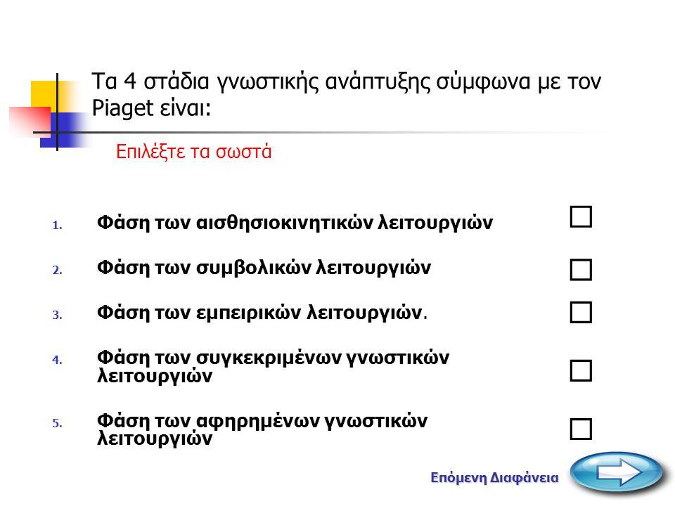 Τα 4 στάδια γνωστικής ανάπτυξης σύμφωνα με τον Piaget είναι: