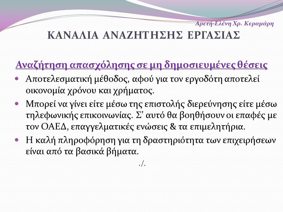 Αρετή-Ελένη Χρ. Κεραμάρη ΚΑΝΑΛΙΑ ΑΝΑΖΗΤΗΣΗΣ ΕΡΓΑΣΙΑΣ
