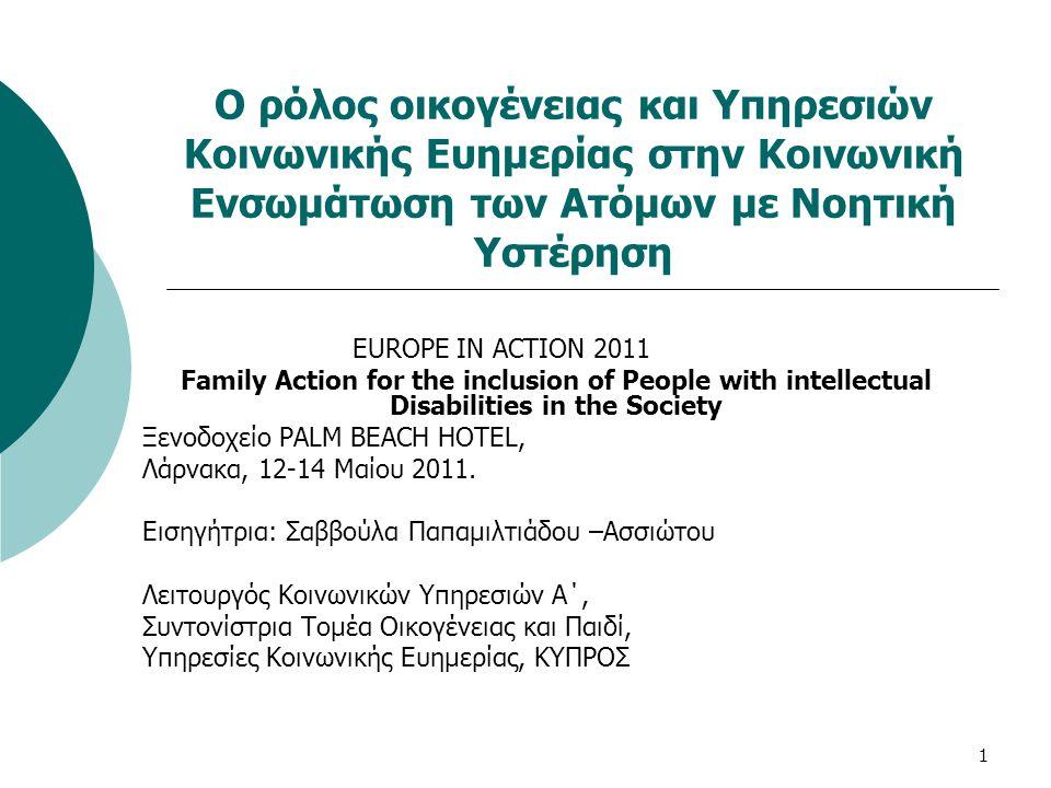 O ρόλος οικογένειας και Υπηρεσιών Κοινωνικής Ευημερίας στην Κοινωνική Ενσωμάτωση των Ατόμων με Νοητική Υστέρηση