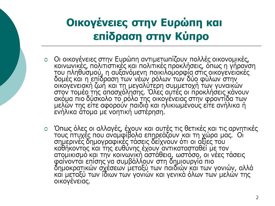 Οικογένειες στην Ευρώπη και επίδραση στην Κύπρο