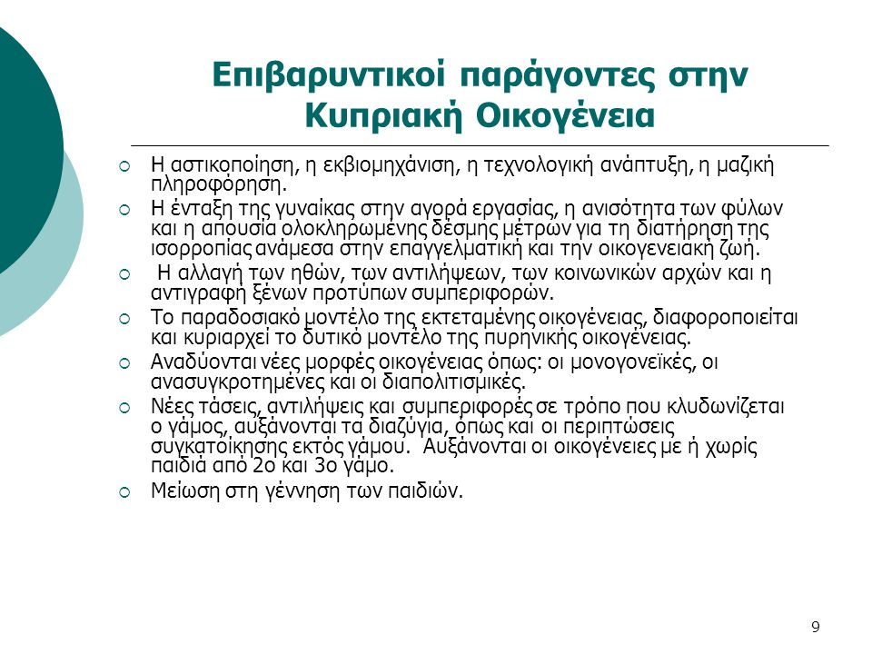 Επιβαρυντικοί παράγοντες στην Κυπριακή Οικογένεια