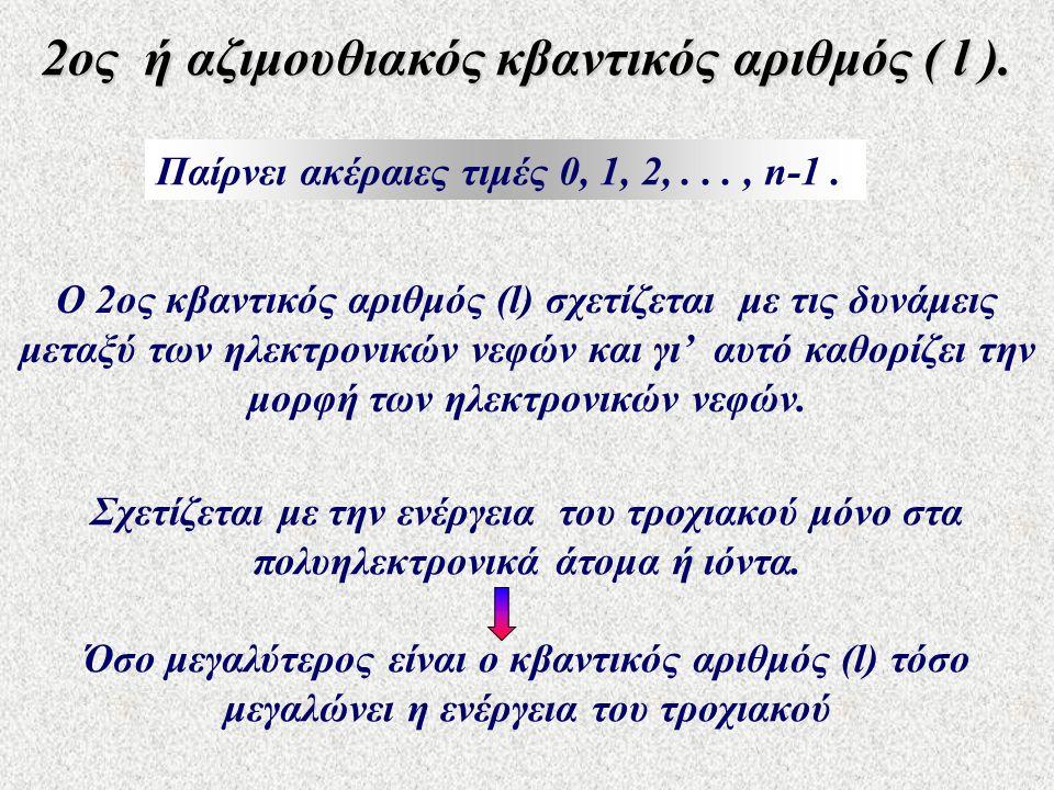 2ος ή αζιμουθιακός κβαντικός αριθμός ( l ).