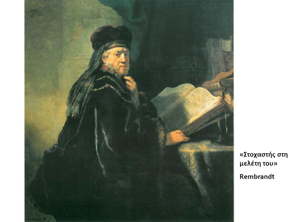 «Στοχαστής στη μελέτη του»