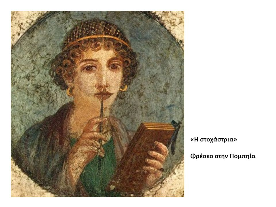 «Η στοχάστρια» Φρέσκο στην Πομπηία