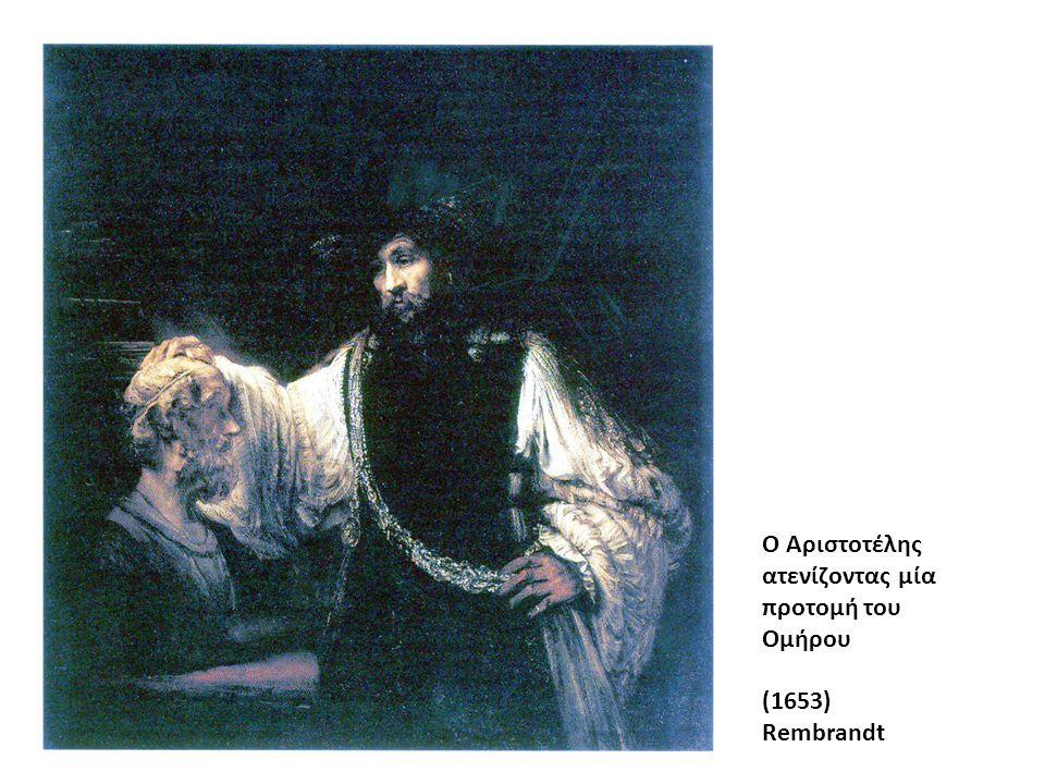 Ο Αριστοτέλης ατενίζοντας μία προτομή του Ομήρου (1653) Rembrandt
