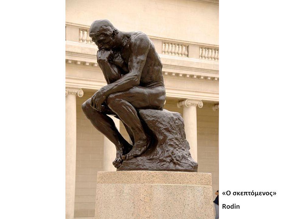 «Ο σκεπτόμενος» Rodin