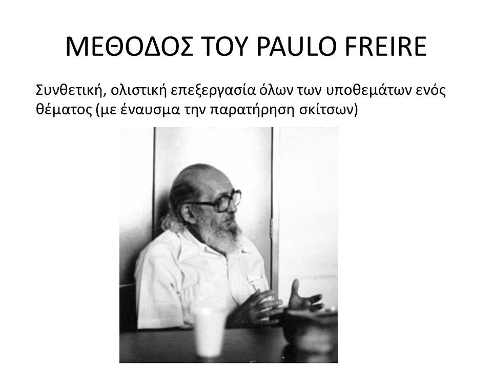 ΜΕΘΟΔΟΣ ΤΟΥ PAULO FREIRE