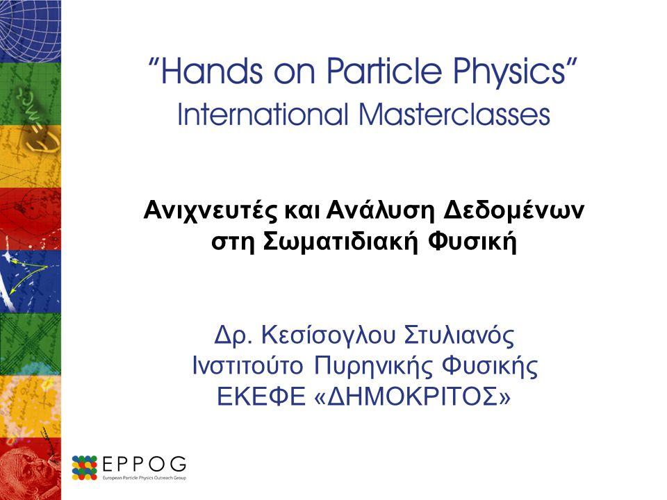 Ανιχνευτές και Ανάλυση Δεδομένων στη Σωματιδιακή Φυσική
